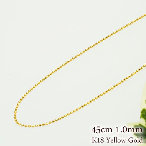 K18 イエローゴールドネックレス 1.0 カットボールチェーン 長さ45cm/太さ1.0mm フリーアジャスター 【チェーンのみ】