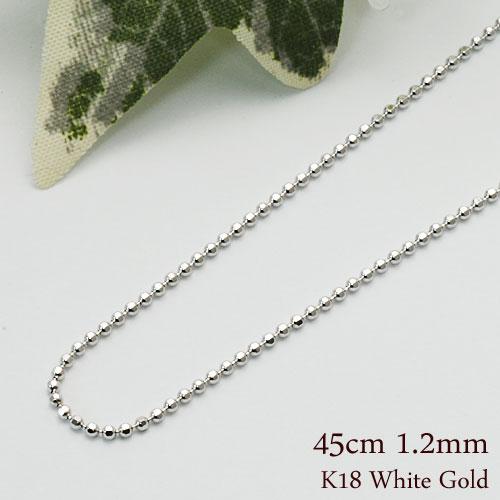 K18 ホワイトゴールドネックレス 1.2 カットボールチェーン 長さ45cm/太さ1.2mm フリーアジャスター 【チェーンのみ】