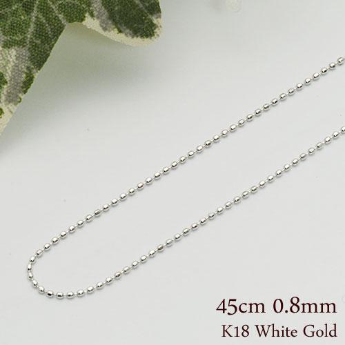 K18 ホワイトゴールドネックレス 0.8 カットボールチェーン 長さ45cm/太さ0.8mm フリーアジャスター 【チェーンのみ】