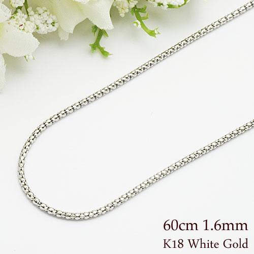 K18 ホワイトゴールドネックレス ポンパC チェーン 長さ60cm/太さ1.6mm
