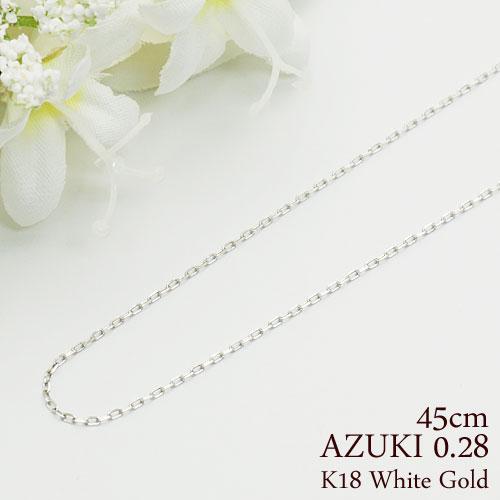 K18 ホワイトゴールドネックレス 0.28 カットあずきチェーン 長さ45cm/線径0.28mm フリーアジャスター 【チェーンのみ】