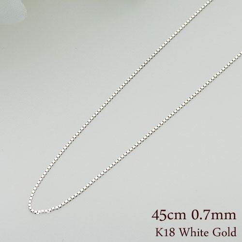 K18 ホワイトゴールドネックレス 0.7 ベネチアンチェーン 長さ45cm/太さ0.7mm フリーアジャスター 【チェーンのみ】