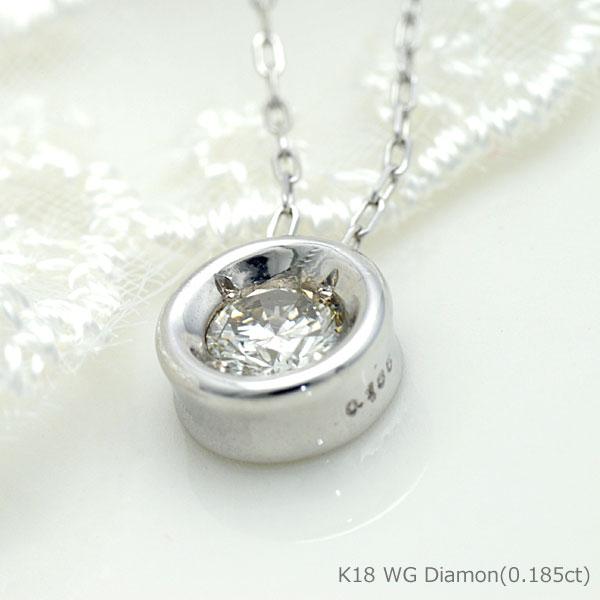 【数量限定】K18 ホワイトゴールド ダイヤモンド 0.185ct ネックレス ペンダント 18金