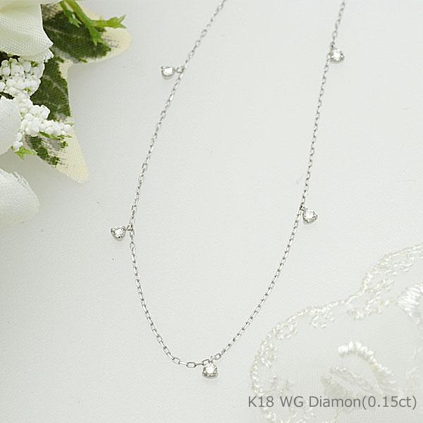 【数量限定】K18 ゴールド ダイヤモンド 0.15ct ネックレス ペンダント 18金 ホワイトゴールド