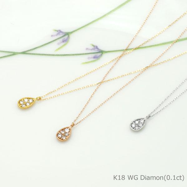 雫モチーフ ネックレス ペンダント【数量限定】K18 ゴールド ダイヤモンド 0.1ct 18金 イエローゴールド/ホワイトゴールド/ピンクゴールド