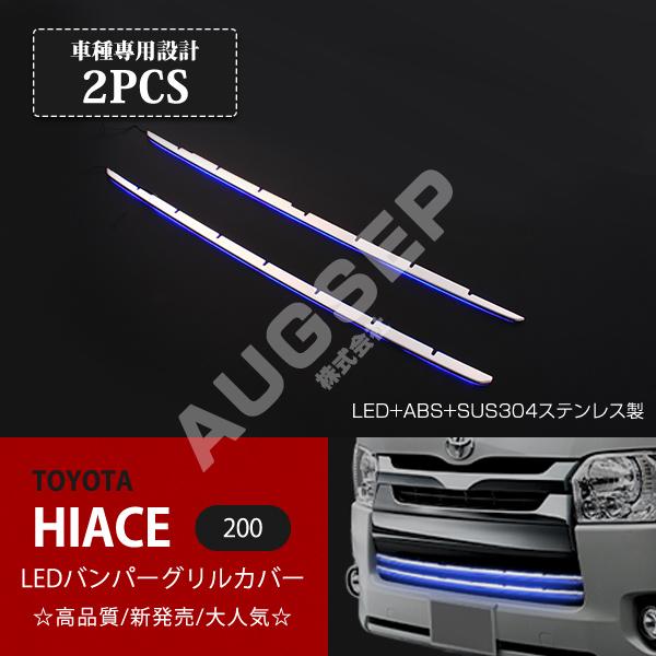ハイエース 200系 4型 標準型 LEDバンパーグリルカバー 2pcs abs+ステンレス blue led光 外装 フロントガーニッシュ LEDパーツ バンパーグリルカバー パーツ カスタム 個性アップ HIACE au1799