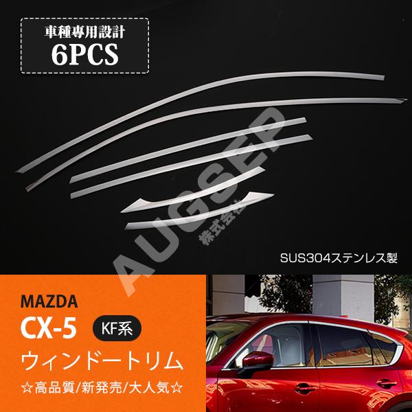 【送料無料】マツダ CX-5 KF系 2017 メッキウィンドウトリム ステンレス製 6PCS ウィンドウモール サイドモール サイドガーニッシュ パーツ カスタム サイドトリム 外装品 傷防止 MAZDA au2815