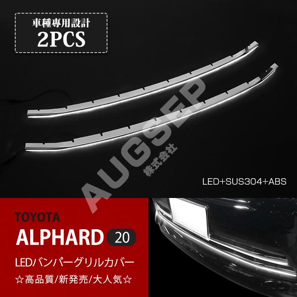 トヨタ アルファード 20系後期 LEDバンパーグリルカバー ステンレス+ABS製 2pcs 白ライト フロントパーツ LED付 フロントガーニッシュ パーツ カスタム ドレスアップ エクステリア用 au2955
