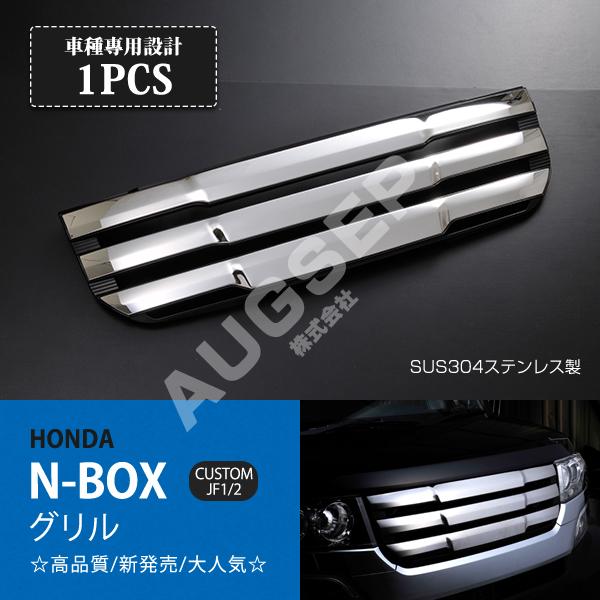 【送料無料】 本田/HONDA NBOX CUSTOM JF1/2前期 ABS+ステンレス製 フロントグリル LEDなし 1pcs フロント周り フロントガーニッシュ カーアクセサリー ドレスアップ au-ex400