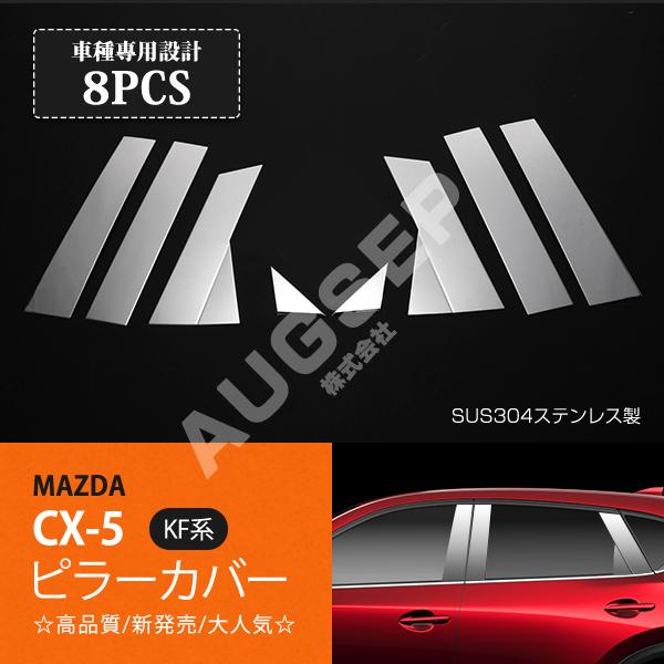 【送料無料】 マツダ CX-5 KF系2017 ピラーカバー ウィンドウピラーカバー ウィンドウパーツ ウィンドウモール サイドガーニッシュ サイドモール ステンレス製 鏡面 MAZDA 8PCS au2813