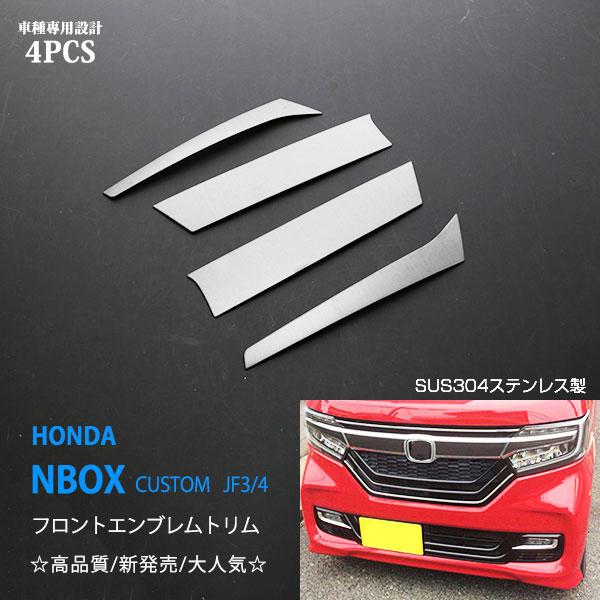 HONDA 人気NBOX カスタム N-BOX CUSTOM JF3 JF4 フロント エンブレムトリム ガーニッシュ ステンレス(ヘアライン仕上げ)黒 カー用品 カー パーツ 4pc 3426 外装