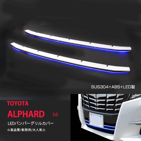 アルファード30系 2015年 LEDバンパーグリルカバー ステンレス製 2pcs 外装 BLUE LED フロントガーニッシュ バンパーグリルカバー ブルー光 ALPHARD au1774