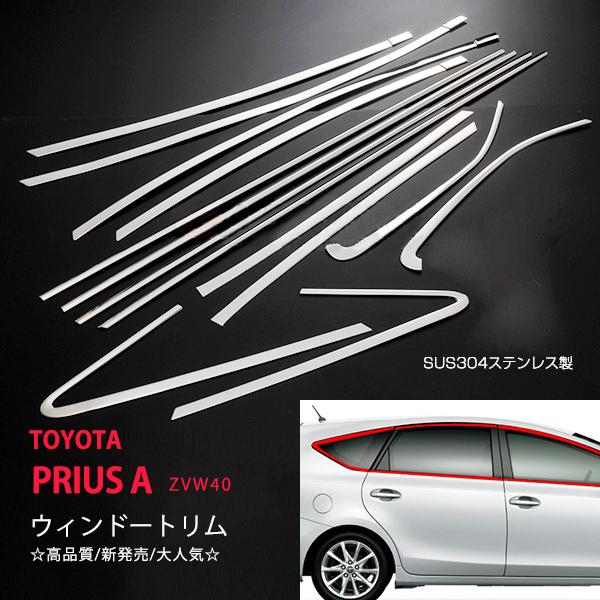 トヨタ プリウスA ZVW40 ウィンドウトリム ウィンドーカバー ウィンー周り ステンレス製 ガーニッシュ ウィンドウモール サイドモール サイドガーニッシュ 外装パーツ ドレスアップ 14PCS au-ex530