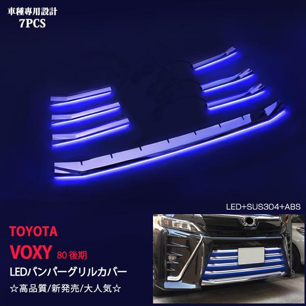 【SALE20】トヨタ ヴォクシー 80系 後期 7/2017~ ブルーLEDバンパーグリルカバー 7PCS ステンレス/ABS樹脂製 au3360