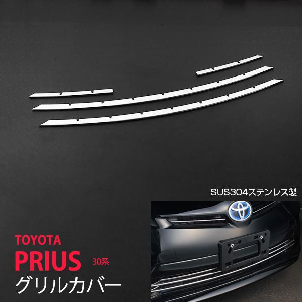 トヨタ プリウス 30系後期 バンパーグリルカバー フロントバンパー グリルカバー フロントガーニッシュ ドレスアップ パーツ カスタム プリウス専用設計 外装品 ステンレス製 4pcs au-ex209