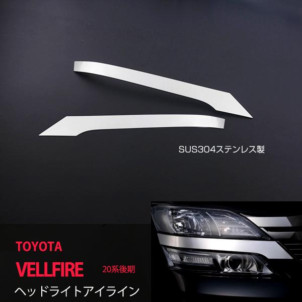 トヨタ ヴェルファイア 20系後期 ヘッドライトトリム ヘッドライト ライトガーニッシュ フロントガーニッシュ ステンレス(鏡面)ドレスアップ VELLFIRE 20系 2pcs au-ex273