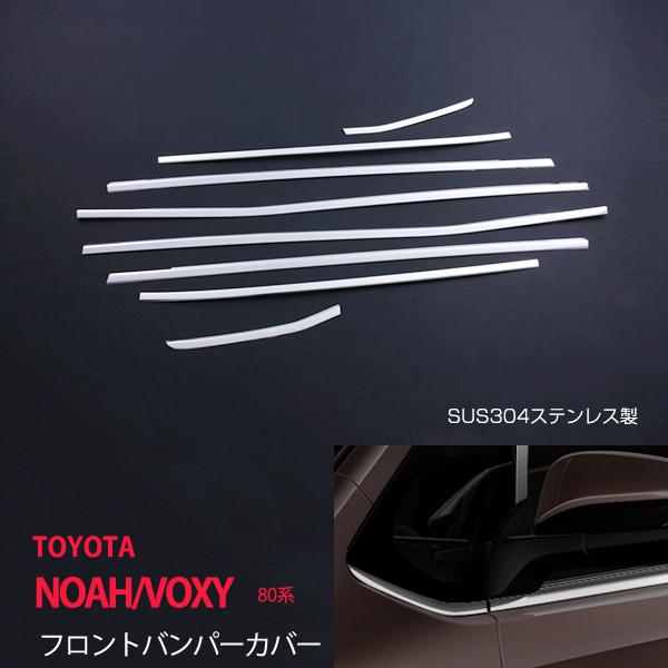 トヨタ ヴォクシー/ノア ZWR80G/ZRR80W/85W/80G/85G ウィンドウトリム ウィンドウ周り ウィンドウガーニッシュ サイドガーニッシュ 外装トリム ウィンドウモール ドレスアップ 傷防止 ステンレス製 クロームメッキ 8pcs au-ex437