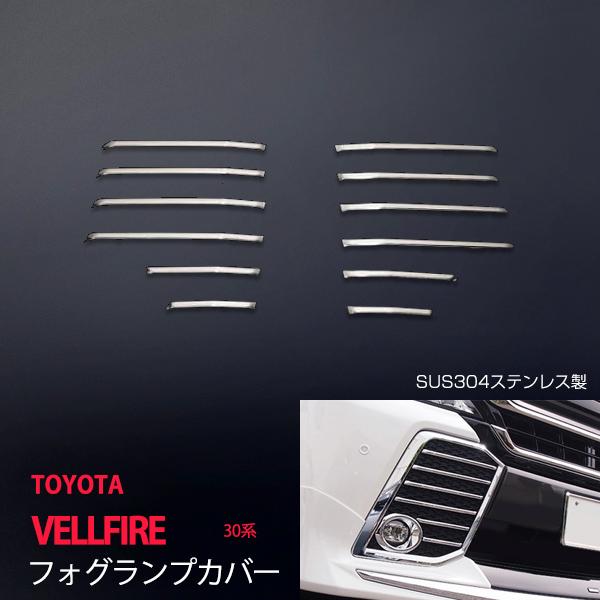 トヨタ ヴェルファイア 30系 2015 フォグランプカバー フォグカバー フロントガーニッシュ フロントパーツ ステンレス(鏡面)ドレスアップ VELLFIRE 30系 12pcs au-ex590