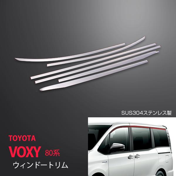 トヨタ ヴォクシー 80系 ウィンドウトリム ウィンドーカバー ガーニッシュ ウィンドウモール サイドモール サイドガーニッシュ 外装パーツ クロームメッキ ステンレス製 6pcs TOYOTA VOXY 80 au2081