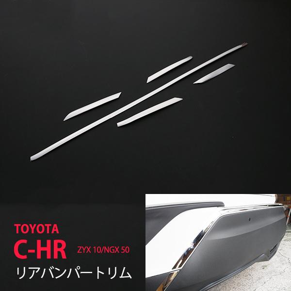 TOYOTA C-HR ZYX10/NGX50 2017 ステンレスリアバンパートリム リアバンパーカバー バンパーガーニッシュ エアロ カスタムパーツ 外装品 カー用品 5pcs au2617