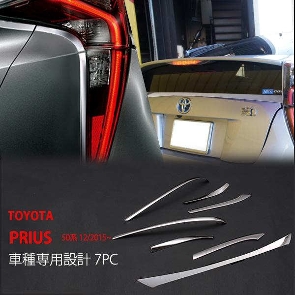 プリウス50系 2015/12~ テールライトガーニッシュ+リアエンブレムカバー セット ステンレス製鏡面仕上げ 7pcs ガーニッシュ クロームメッキ テールランプ エクステリアパーツ PRIUS au2551