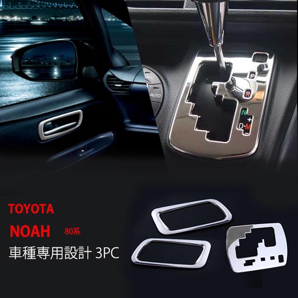 TOYOTA NOAH/VOXY ZWR80G/ZRR80W/85W/80G/85G ドアベゼル+シフトノブパネル ステンレス製 インナードアベゼル インテリアハンドルカバー ドアハンドルリング インナードア周り ドアガーニッシュ 車内ドアハンドルカバー 3PCS au2564