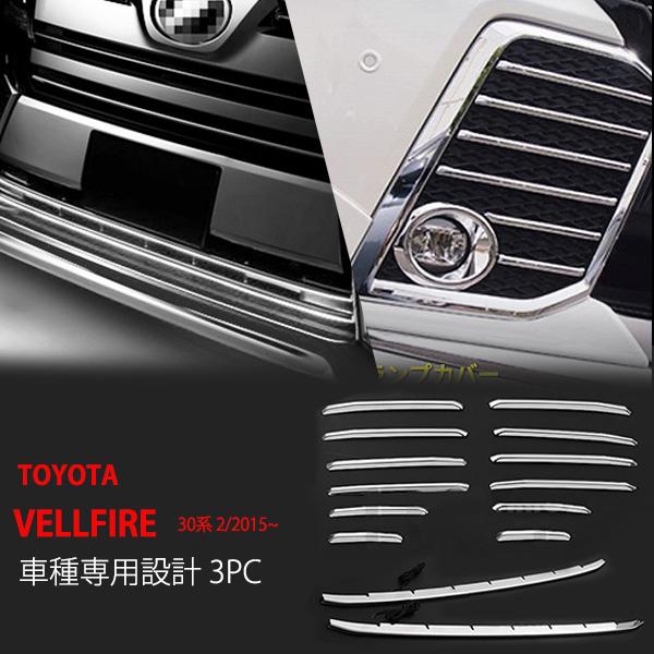 【SALE10】トヨタ ヴェルファイア 30系 2015 LEDバンパーグリルカバー+フォグランプカバー フォグカバー セット フロントガーニッシュ フロントパーツ ステンレス(鏡面)ドレスアップ VELLFIRE 30系 14pcs au2781