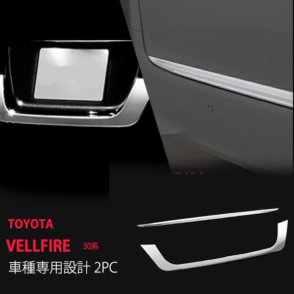 【SALE10】ヴェルファイア 30系 2015年 後期 リアナンバープレート+リアゲートトリム セット リアパーツ プレートガーニッシュ ナンバープレート ステンレス製 鏡面 外装 VELLFIRE 2pcs au2788
