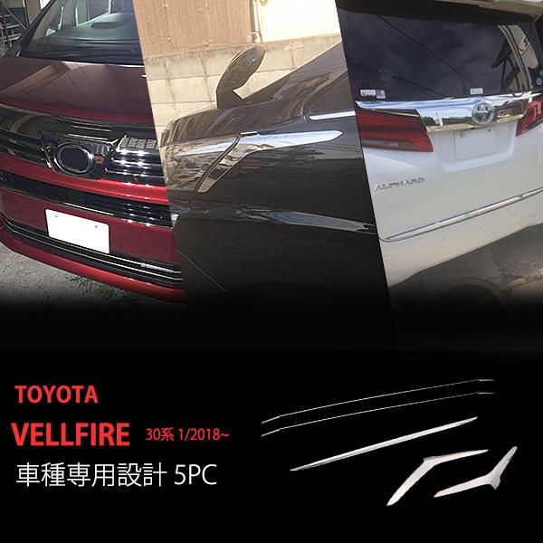 【SALE10】VELLFIRE ヴェルファイア 30系 後期(1/2018~) バンパーグリルカバー ヘッドライトトリム リアゲートトリム 5pcs au3627 外装 ステンレス カー用品 パーツ