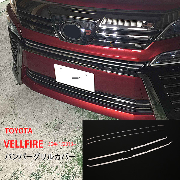 【SALE10】VELLFIRE ヴェルファイア 30系 後期(1/2018~) フロント バンパーグリルカバー セット4pcs カー用品 お買い得 au3628 カー用品 ガーニッシュ