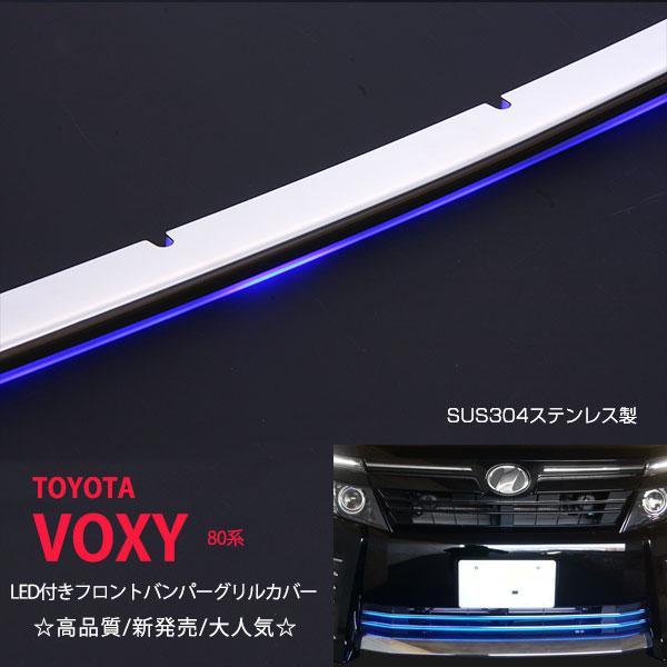 トヨタ ヴォクシー80系 LEDバンパーグリルカバー バンパー周り グリルカバー フロントガーニッシュ 車LEDガーニッシュ パーツ カスタム グリルトリム ヴォクシー専用設計 高級性アップ ステンレス+ABS+LED LED 2pcs au1804