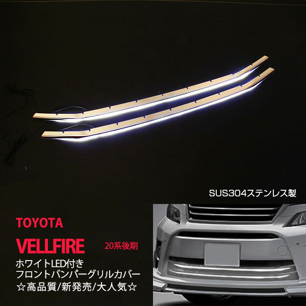 トヨタ ヴェルファイア 20系後期 LEDバンパーグリルカバー バンパーグリルパーツ フロントガーニッシュ LEDガーニッシュ ステンレス+ABS+LED 2PCS au1867 WHITE LED