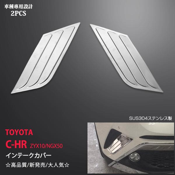 トヨタ C-HR ZYX10/GX50 2017 インテークカバー 車装飾側出口空気流れフェンダー ガーニッシュ ステンレス製 外装品 FRONT INTAKE COVER 2PCS au2598