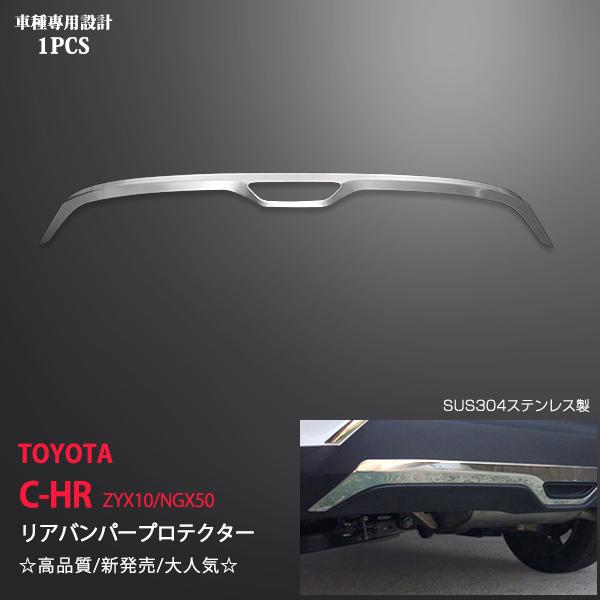 トヨタ C-HR ZYX10/NGX50 2017 リアバンパープロテクター ステンレス製 鏡面仕上げ プロテクター リアプロテクター リアガーニッシュ カスタムパーツ リアバンパーカバー 1pcs au2600