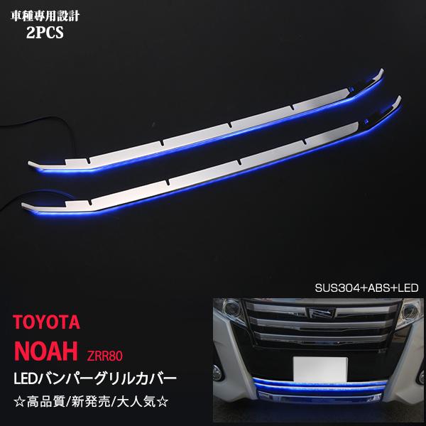 【SALE10】トヨタ ノア ZRR80 LEDバンパーグリルカバー ステンレス+ABS製 ブルーLED 2PCS フロントバンパーグリルカバー フロントガーニッシュ 外装 カーアクセサリー NOAH au2803