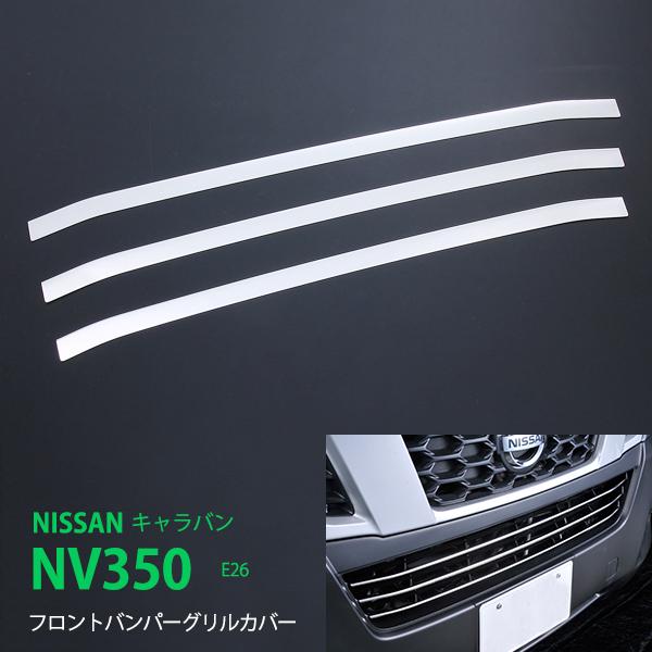 日産 NV350 キャラバン E26前期 バンパーグリルカバー フロントバンパーグリル フロントガーニッシュ バンパーパーツ ステンレス製鏡面 CARAVAN NV350 3PCS au-ex325