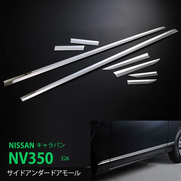 日産 NV350 キャラバン E26前期 ドアトリム ドアガーニッシュ サイドモール サイドトリム サイドガーニッシュ ステンレス製 CARAVAN NV350 8PCS au-ex329