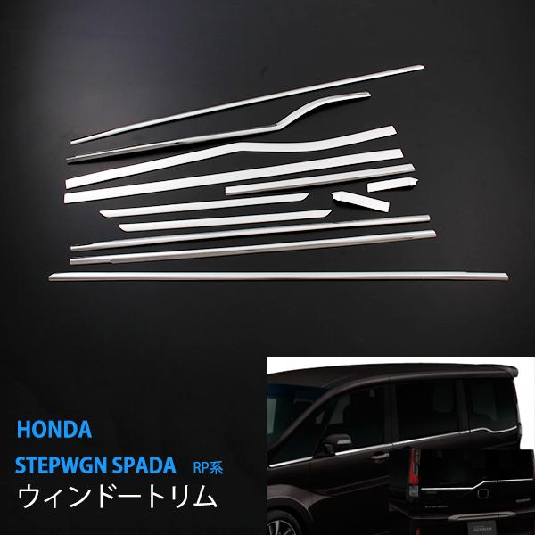 【SALE10】HONDA ステップワゴン/ステップワゴン スパーダ RP ウィンドウトリム ウィンドウモール サイドガーニッシュ サイドモール サイドトリム ステンレス製 鏡面 STEPWGN/STEPWGN SPADA 12PCS au-ex526