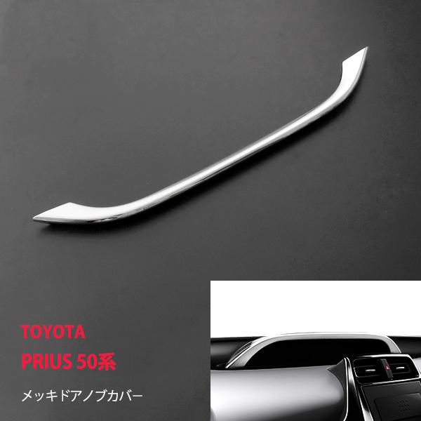 トヨタ プリウス 50系 メーターパネル インテリアパネル インテリアパーツ メーターパーツ 内装品 abs製 傷防止、高級感アップ ABS製 1PCS au1710 TOYOTA PRIUS METER PANEL