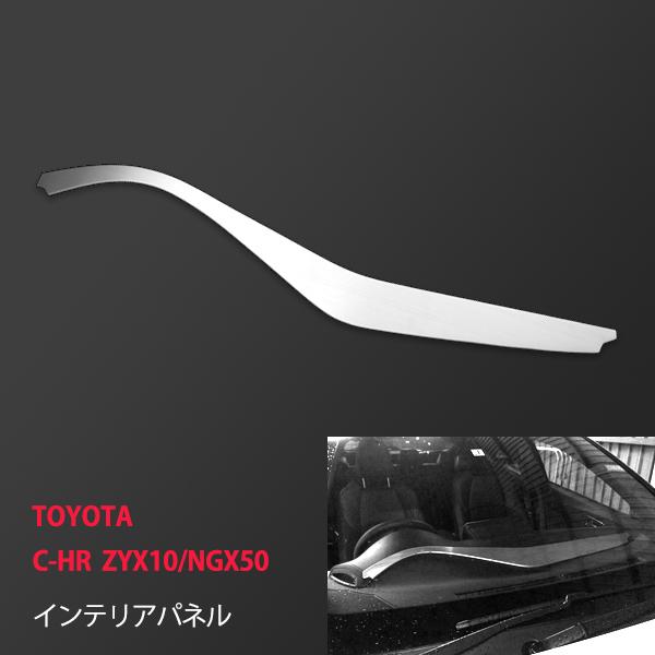 トヨタ C-HR 2017 アルミ製 インテリアパネル パネル ドレスアップ インテリアガーニッシュ エアロ トリム 内装品 パーツ カスタム CHR TOYOTA 1pcs au2633