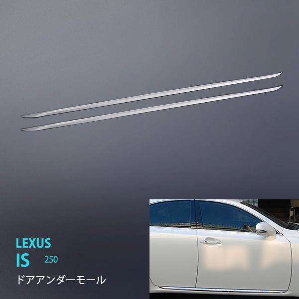 レクサス IS250 サイドスカートトリム ステンレス製 レクサスガーニッシュ サイドガーニッシュ サイドスカート カスタムパーツ 外装 LEXUS 2PCS auex577