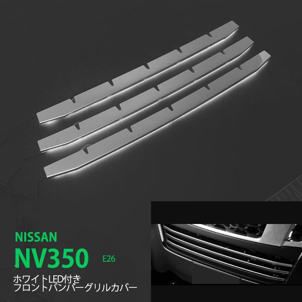 日産 キャラバン NV350 E26前期 LEDバンパーグリルカバー LEDガーニッシュ バンパーグリルカバー フロントバンパーグリルカバー フロントガーニッシュ エクステリアパーツ ドレスアップ 3PCS au1805