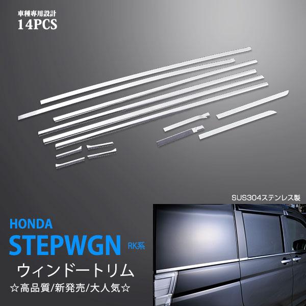 ホンダ ステップワゴン RK前期 ウィンドウトリム(両サイド) ステンレス製 鏡面 ウィンドウモール ウィンドウガーニッシュ 外装品 カスタムパーツ STEPWGN 14pcs auex587