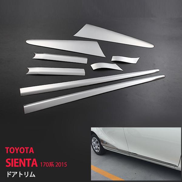 【SALE10】シエンタ SIENTA 170系 2015 ドアトリム 外装 セット サイドドアアンダーモール トリム ステンレス パーツ 8pcs 1729 車用品