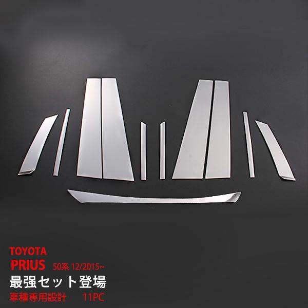 【SALE10】トヨタ プリウス 50系 ピラーカバー+リアバンパーカバー セット バンパー周り ピラートリム ピラーガーニッシュ ピラーパーツ サイドパーツ ステンレス製 外装品 クロムメッキ 11pcs au2552