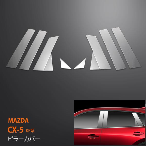 【SALE10】マツダ CX-5 KF系2017 ピラーカバー ウィンドウピラーカバー ウィンドウパーツ ウィンドウモール サイドガーニッシュ サイドモール ステンレス製 鏡面 外装 MAZDA 8PCS au2813