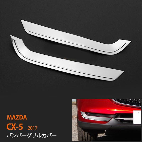 マツダ CX-5 KF系 2017 フロントバンパーカバー バンパーカバー フロントガーニッシュ カスタムパーツ ステンレス製 鏡面 ドレスアップ MAZDA 2PCS au2824