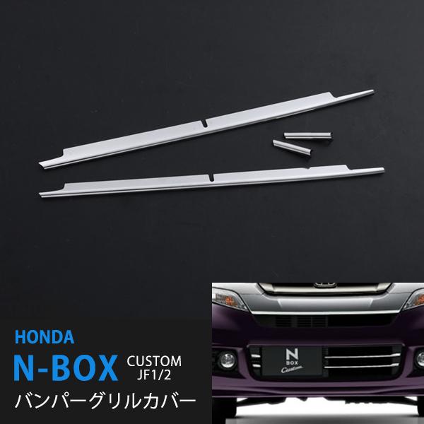 本田/HONDA NBOX JF1/2前期 ステンレス・バンパーグリルカバー 4pcs フロントバンパーグリルカバー フロントガーニッシュ パーツ バンパーグリル周り 外装品 傷防止 au-ex393