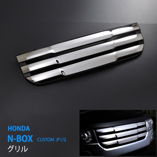 【SALE10】本田/HONDA NBOX CUSTOM JF1/2前期 ABS+ステンレス製 フロントグリル LEDなし 1pcs フロント周り フロントガーニッシュ カーアクセサリー ドレスアップ au-ex400