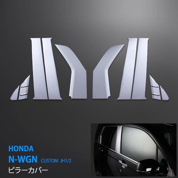 ホンダ N-WGN/N-WGN CUSTOM JH1/2 2013年10月 ピラーカバー サイドウィンドウモール ステンレス製(鏡面仕上げ)10pcs サイドピラーパネル サイドガーニッシュ パーツ ドレスアップ au-ex410